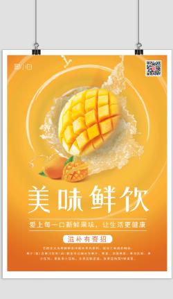 美味新鲜果汁饮料宣传海报