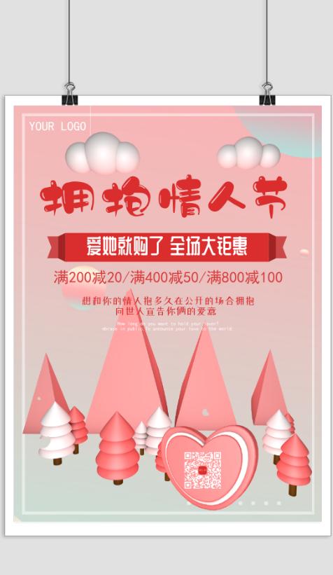 粉色可爱情人节促销宣传海报