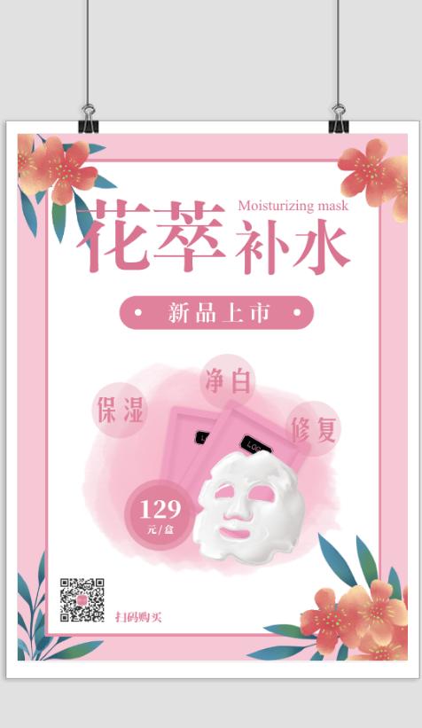 美妆护肤品面膜新品上市促销海报