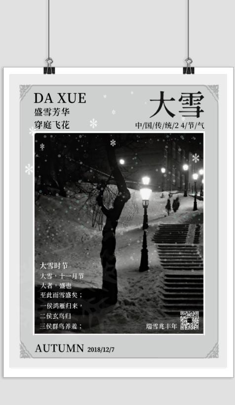 创意大雪宣传海报