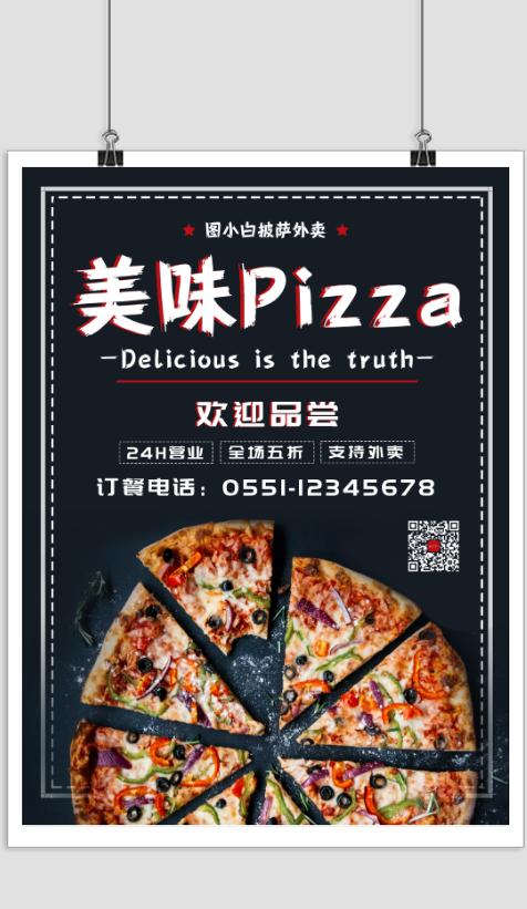 黑色美味披萨宣传促销海报