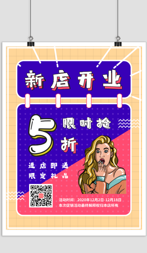 波普风新店开业活动促销海报