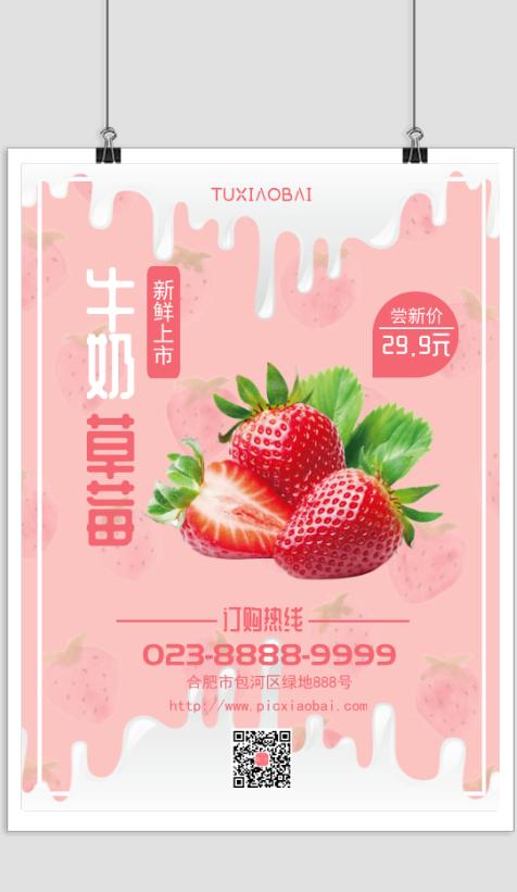 粉色牛奶草莓促销宣传海报