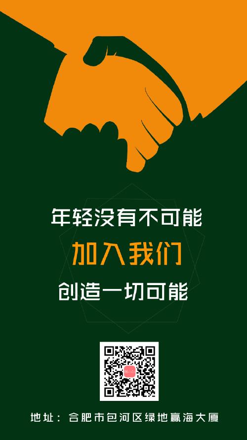 企业招聘手机海报