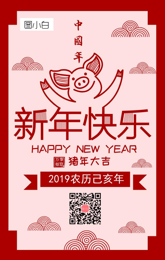 新年快乐红色手机海报