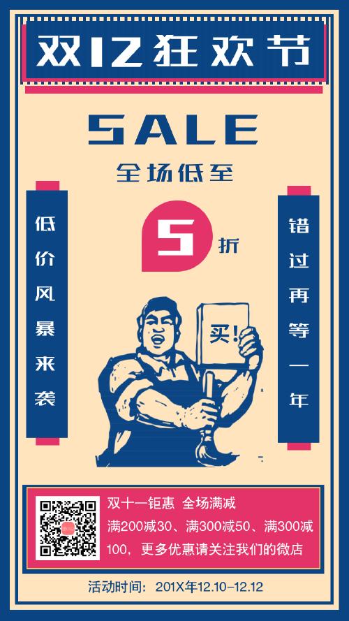 复古双十二优惠促销手机海报