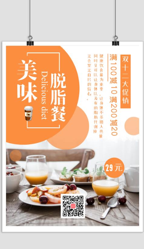 简约美味脱脂减肥餐促销宣传海报
