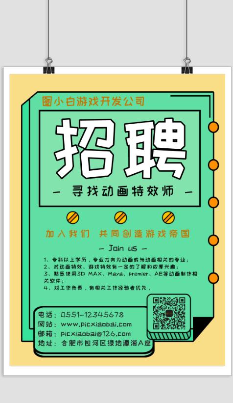 绿色动画特效招聘宣传海报