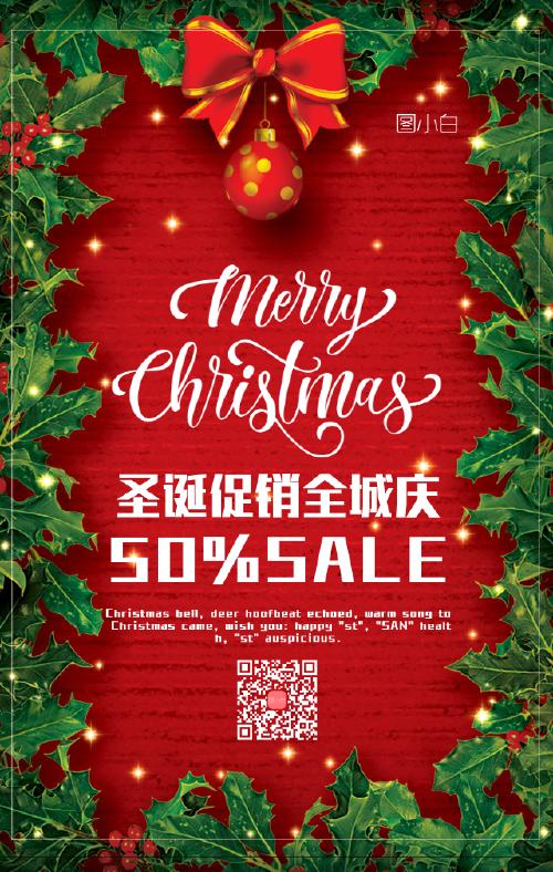 圣誕節活動促銷手機海報