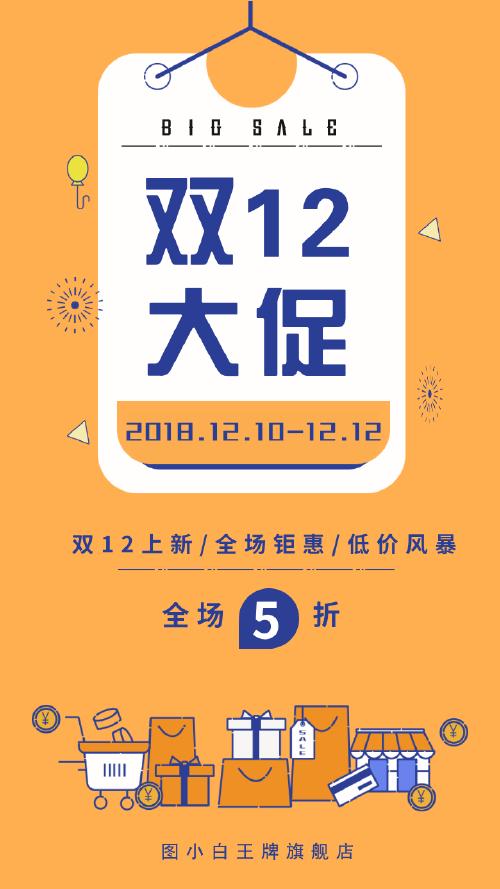 双十二产品促销宣传手机海报