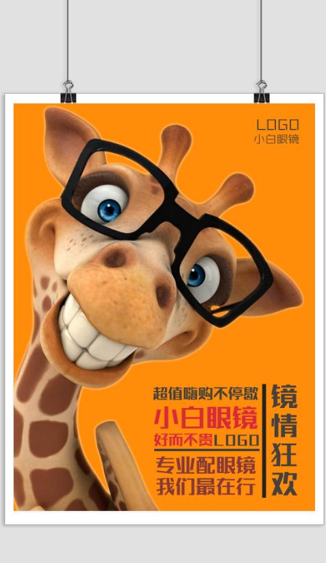 眼镜店宣传海报