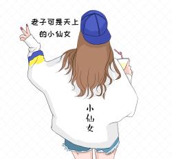 简约趣味微信朋友圈封面