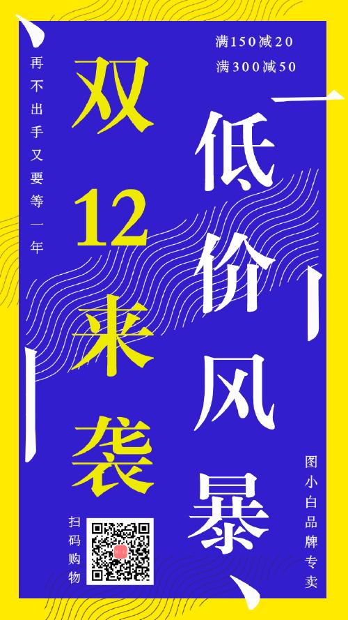 创意双12购物促销手机海报