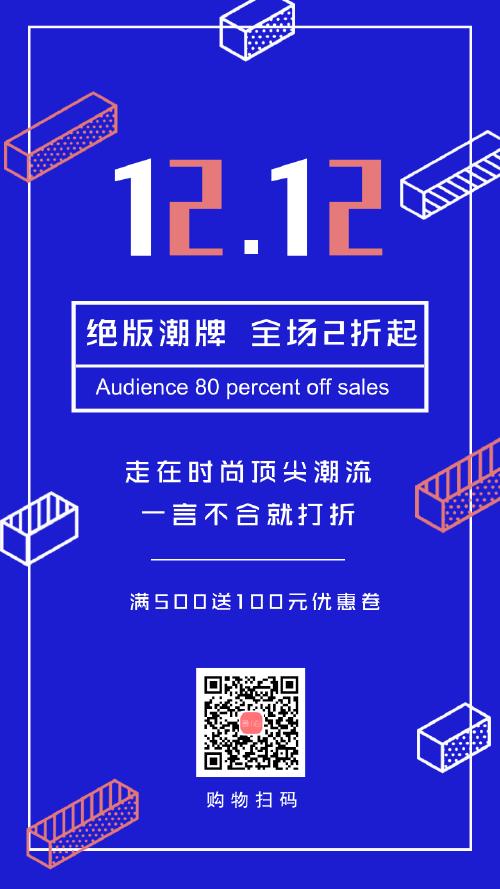 创意撞色双十二促销手机海报