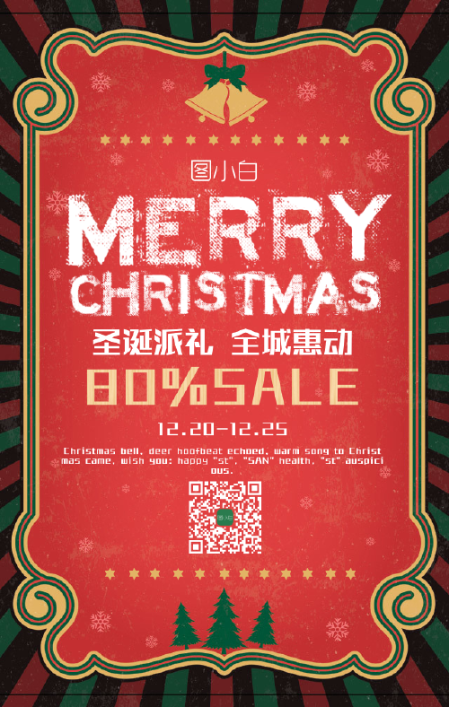 圣诞节活动促销手机海报
