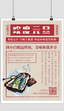 复古红色烤鱼美食宣传海报