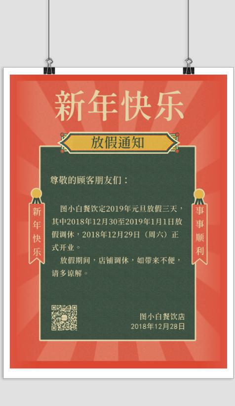 复古红色新年放假通知海报