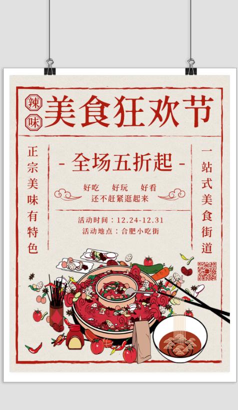 红色复古美食节促销宣传海报