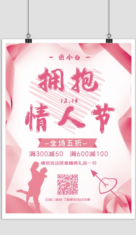 粉色丝带拥抱情人节促销宣传海报