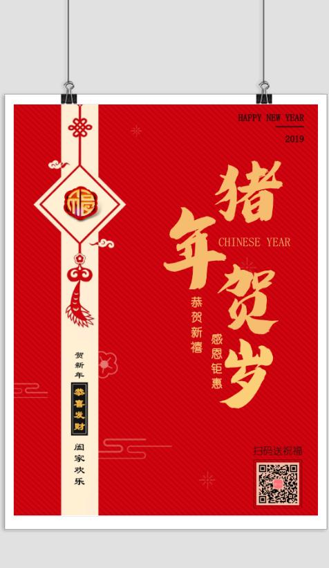 时尚大气红色新春祝福促销海报