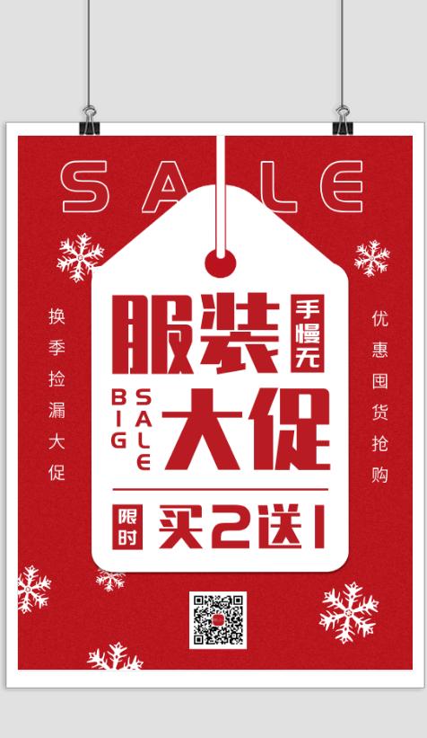 简约红色服装换季促销活动海报
