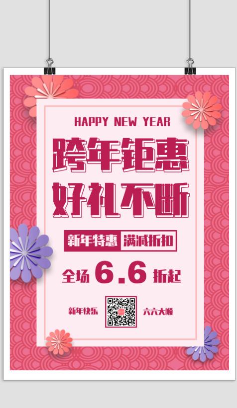 简约跨年新年促销活动