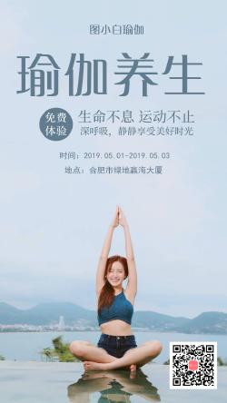 瑜伽班塑性运动养生手机海报