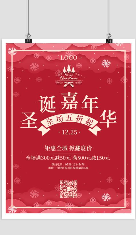 红色简约圣诞嘉年华促销宣传海报