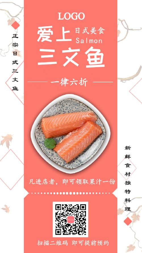 日式三文鱼店折扣手机海报