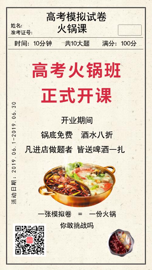 火锅店宣传促销手机海报