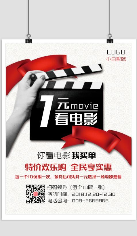 影院活动宣传海报