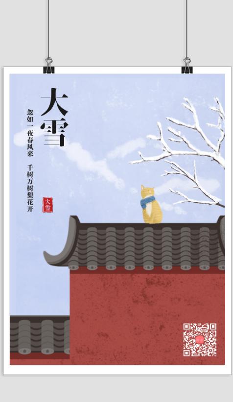大雪意境节气海报