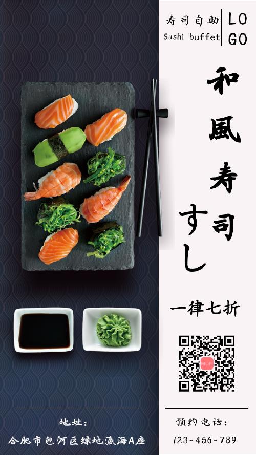 日式寿司促销宣传手机海报