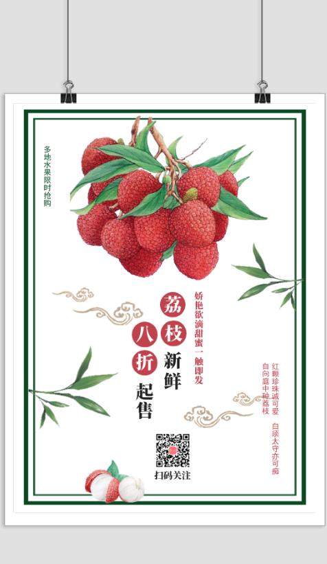 水果荔枝宣传促销海报