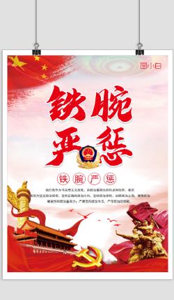 铁腕严惩党建宣传海报