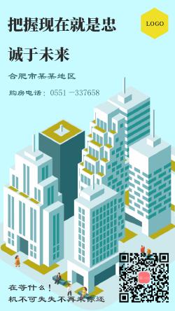 地产项目宣传海报