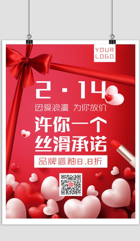 情人节活动宣传海报