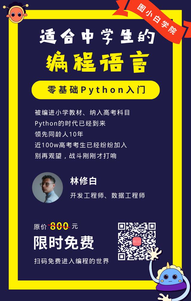 在线编程语言课程学习手机海报