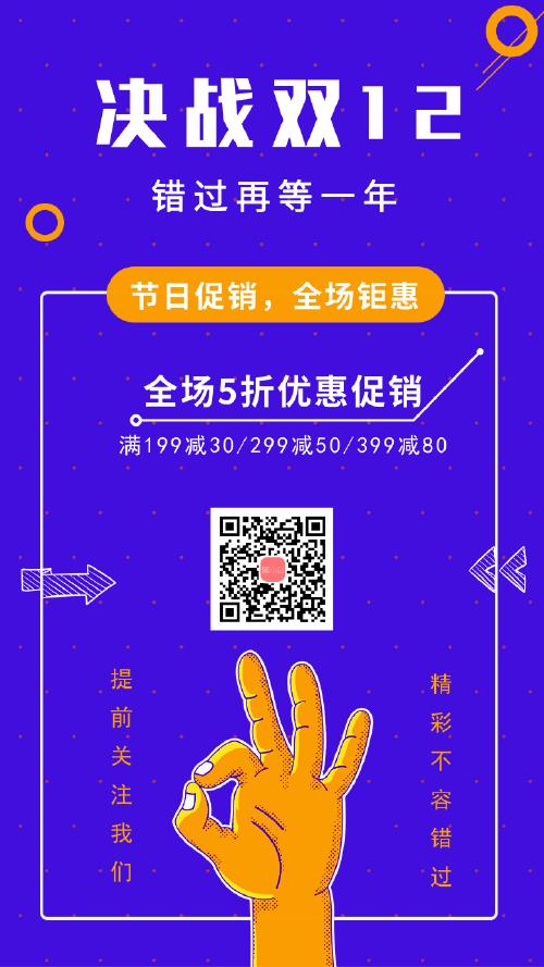 雙十二促銷優惠手機海報