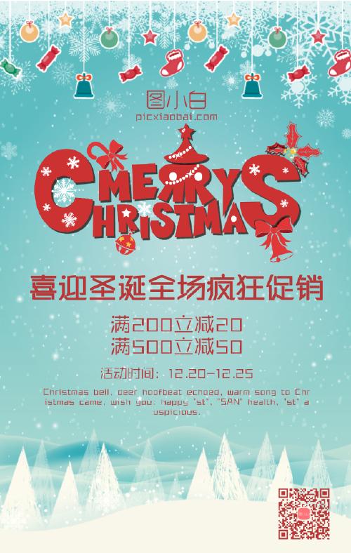 圣诞节手机海报