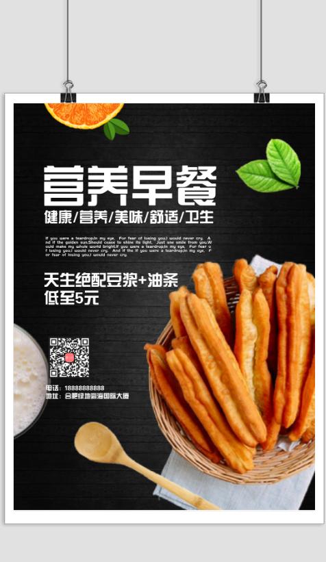 营养早餐豆浆油条宣传海报