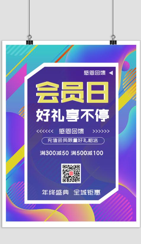酷炫渐变会员日促销宣传海报