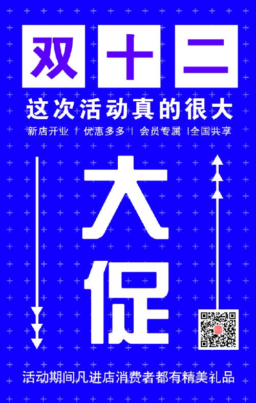 简约紫色双十二促销活动手机海报