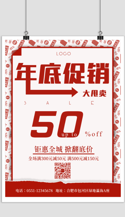 红色简约年底促销宣传海报