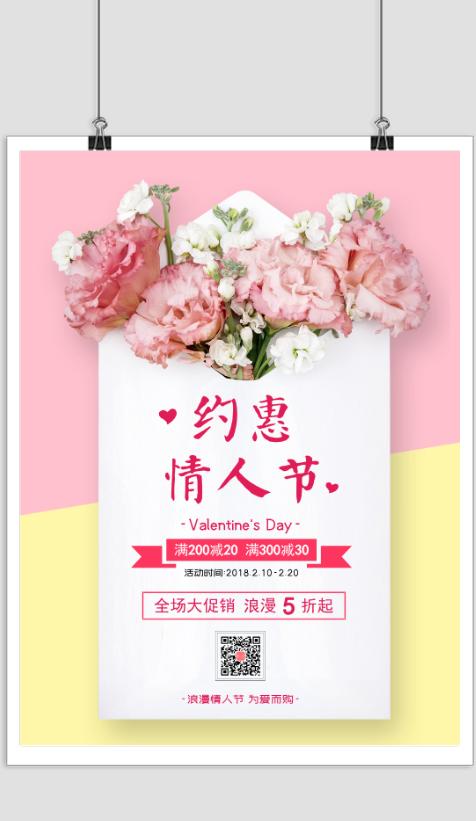 唯美情人节宣传促销活动海报