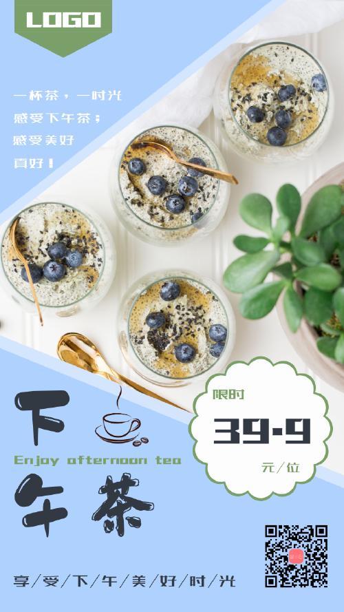甜品店下午茶限时促销活动海报
