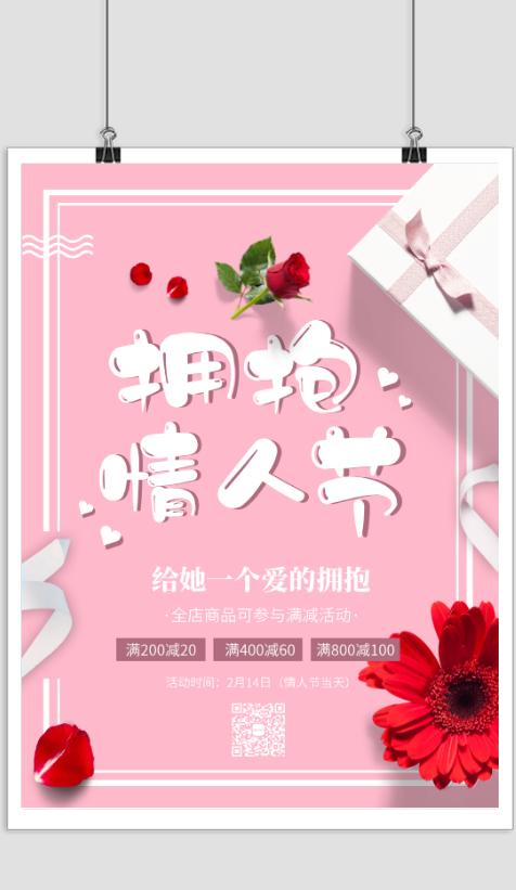 清新情人节花店满减促销活动宣传海报