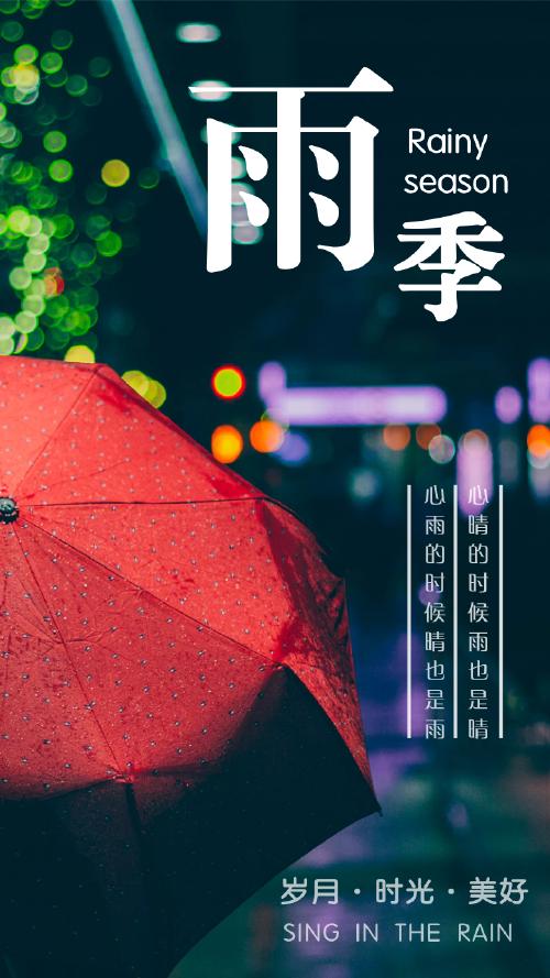 文艺下雨天雨季海报