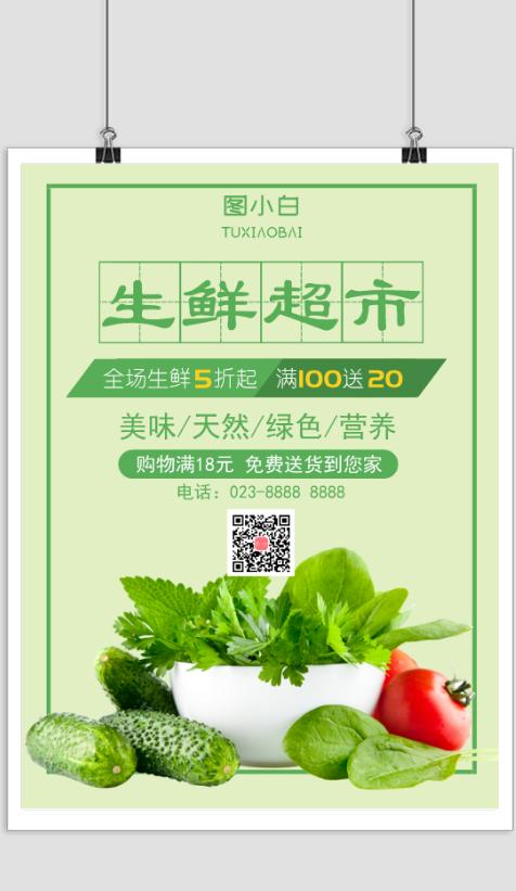 绿色蔬菜生鲜超市促销宣传海报