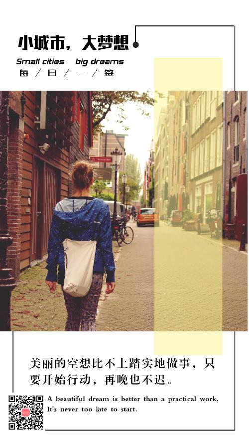 日簽——小城市,大夢想勵志宣傳海報